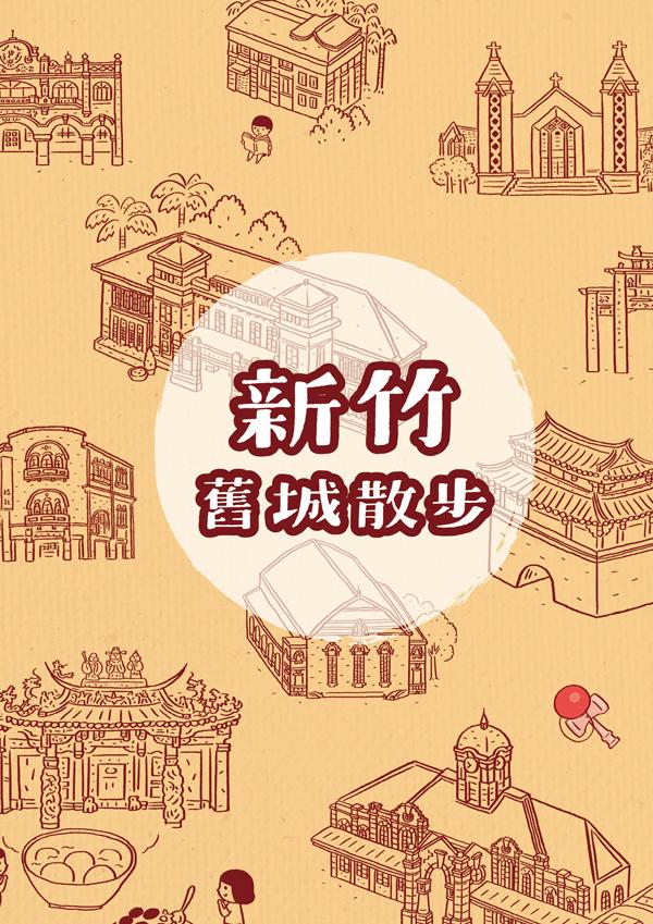 新竹舊城散步地圖(中文) 1