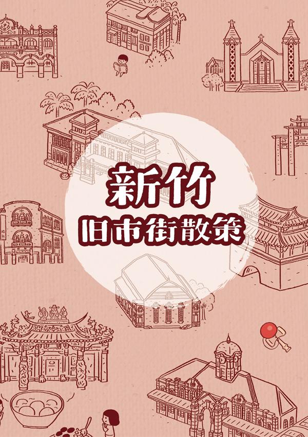 新竹舊城散步地圖(日本語) 1