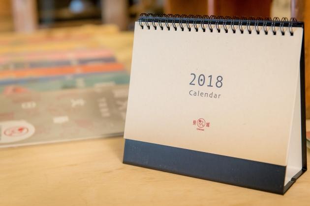 2018新竹紀念桌曆 1