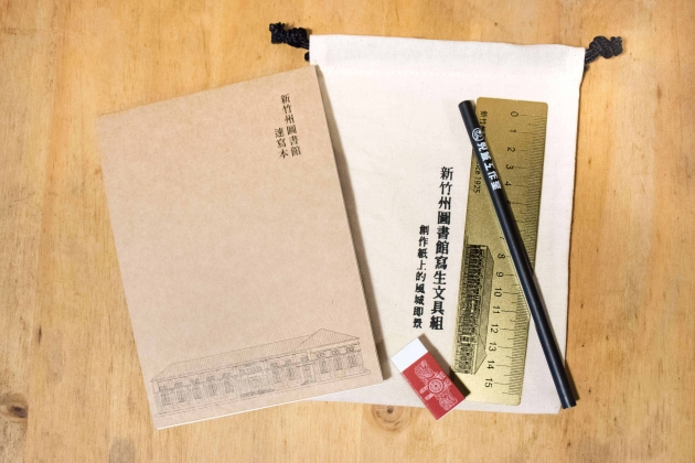 新竹州圖寫生文具組 2