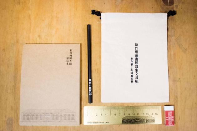 新竹州圖寫生文具組 1