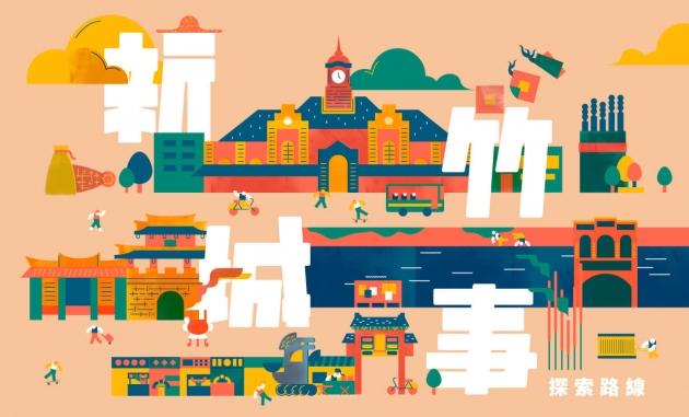 新竹城事探索小旅行 1